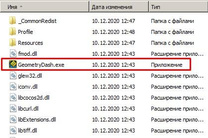 запускаемый файл